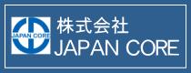 株式会社ジャパンコア