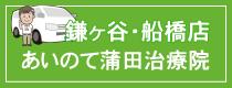 あいのて蒲田治療院 鎌ヶ谷・船橋店